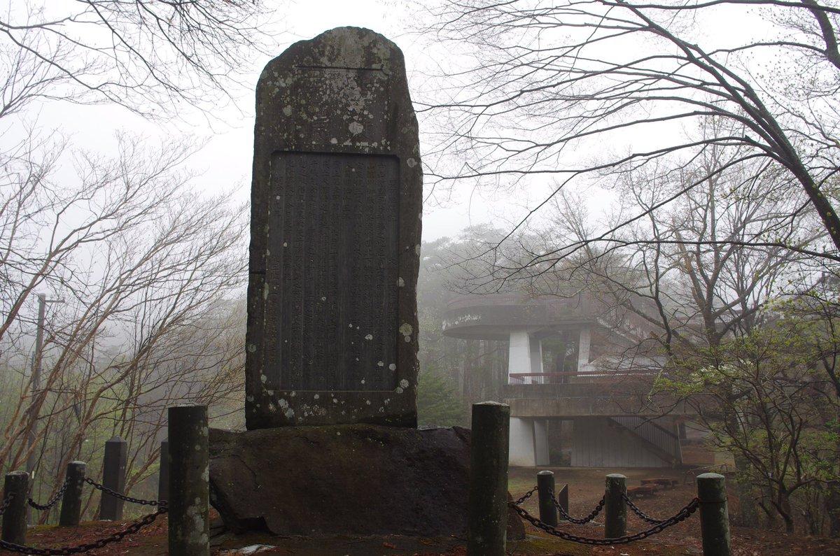 伊達JKN@神社&史跡戦跡探訪 on T...