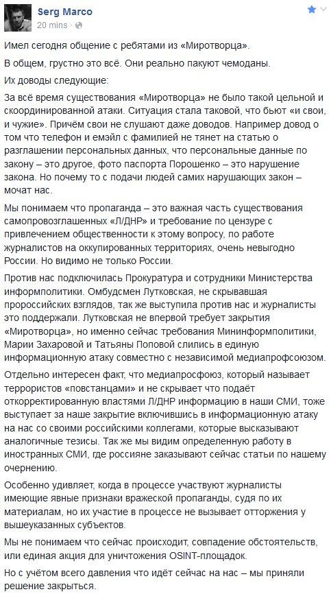 """Генсек Совета Европы Ягланд написал письмо Порошенко из-за публикации """"Миротворцем"""" личных данных журналистов - Цензор.НЕТ 1663"""
