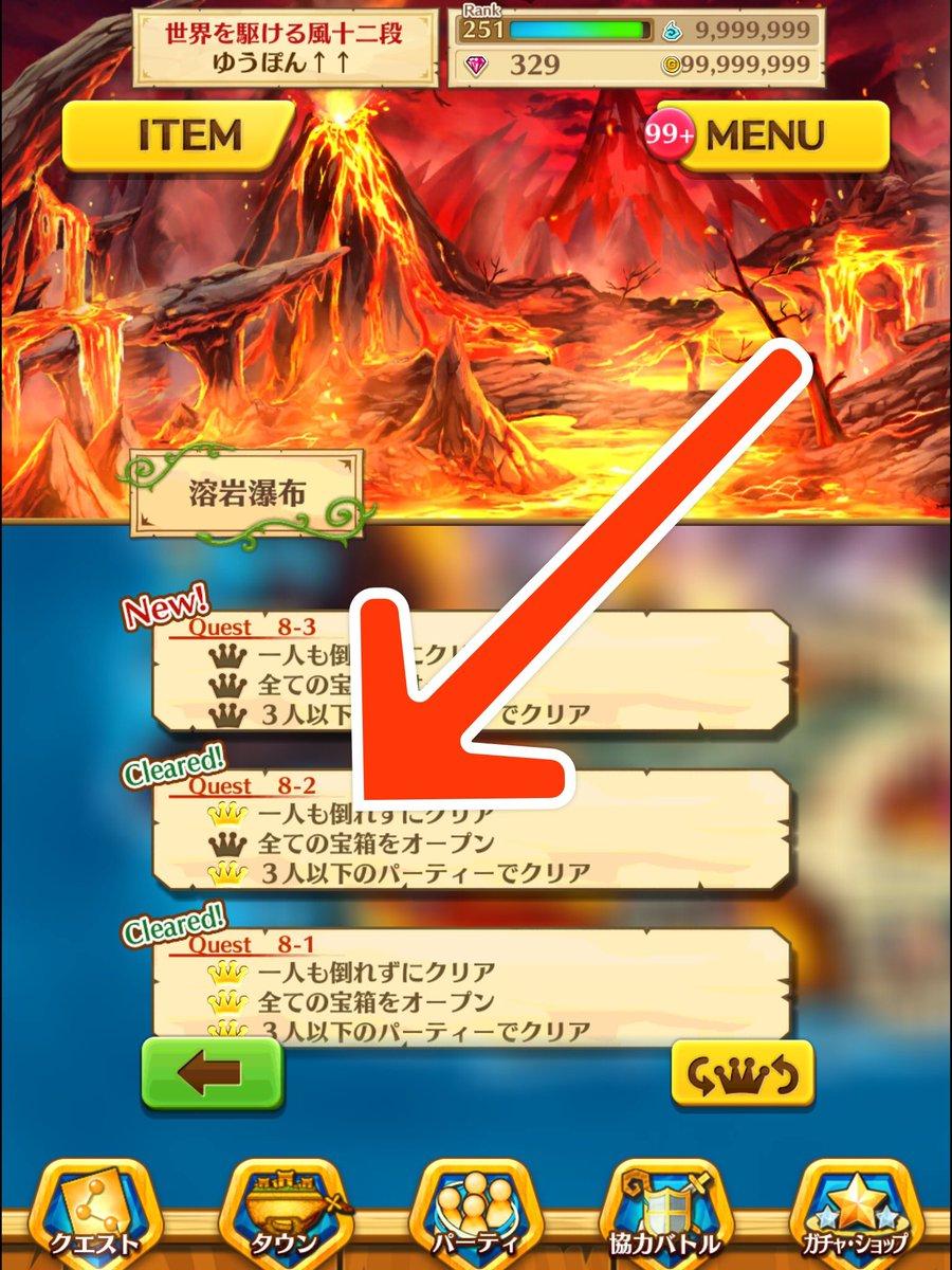 【白猫】10島Nシークレット8-2「火炎の滝壺」の宝箱サブミッション攻略情報!普通にやってると気づかない場所にあるので注意!【プロジェクト】