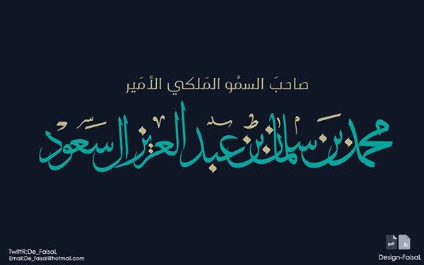 فيصل On Twitter مخطوطة الملك سلمان والأمير محمد بن سلمان برنامج كلك قابله للتعديل للجميع Pdf Ai Pic Https T Co 6rpu9oppmk