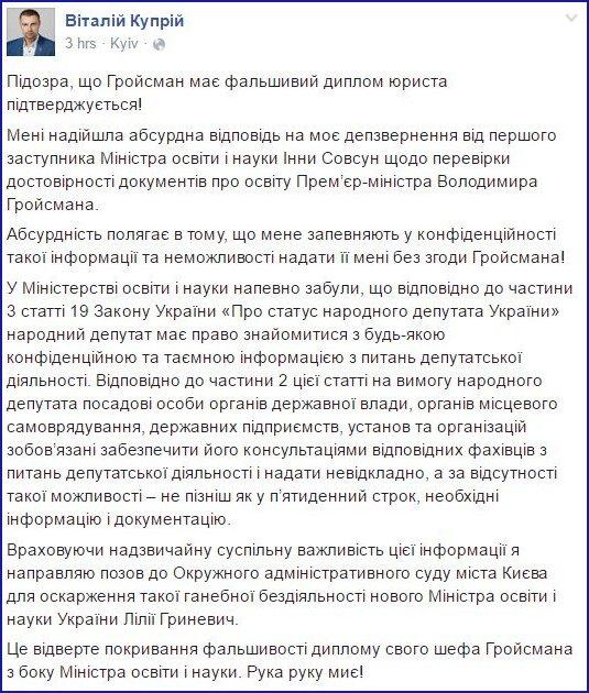 Гройсман ожидает от Рады отмены налогообложения пенсий на следующей неделе - Цензор.НЕТ 7683
