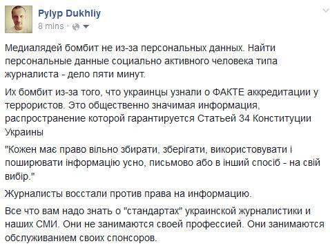 """Генсек Совета Европы Ягланд написал письмо Порошенко из-за публикации """"Миротворцем"""" личных данных журналистов - Цензор.НЕТ 9464"""
