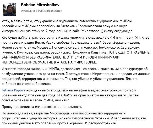 """Дело """"2 мая"""": Суд Одессы признал доказательствами видеозаписи тележурналистов - Цензор.НЕТ 6253"""