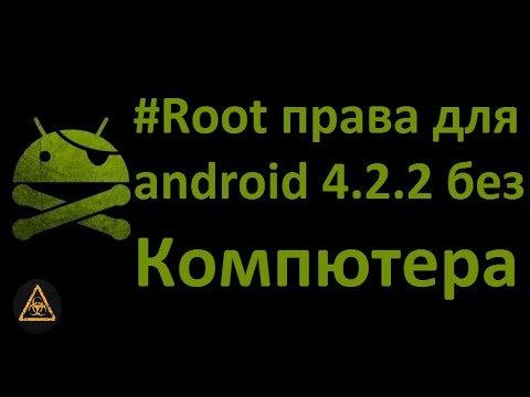 Права android 2 2 2