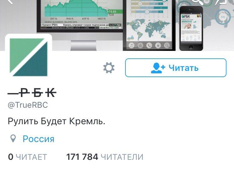 """Руководство РБК уволилось из-за давления Кремля. Последней каплей стал материал о """"дворце Путина"""", - Reuters - Цензор.НЕТ 7253"""