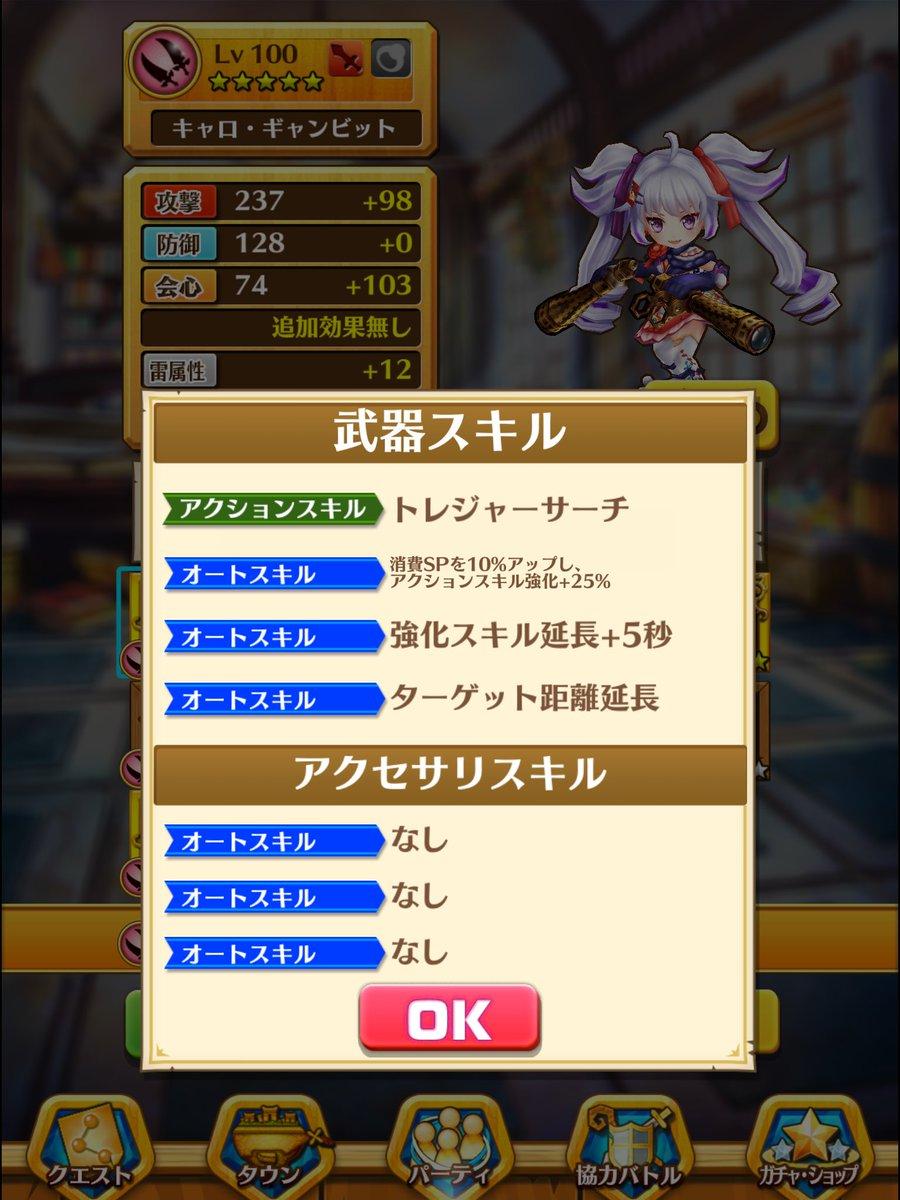 【白猫】10島ハードコンプ武器の性能が判明!今までにない特殊なスキルで配布武器としてはかなり有用!?【プロジェクト】