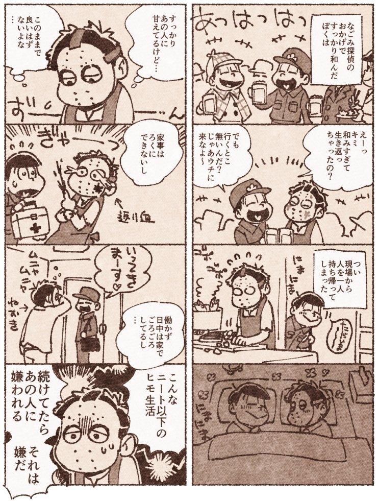 【鑑ジェイ】13日の金曜日のあと(おそ松さん)