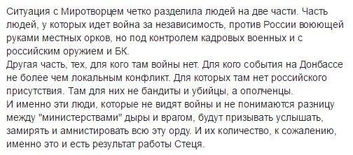 """Закрытие """"Миротворца"""" - блестящая победа Кремля и наш общий позор на радость агрессору, - Тымчук - Цензор.НЕТ 5301"""