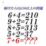解けたらIQ150の問題への解答がCoolすぎて笑う!
