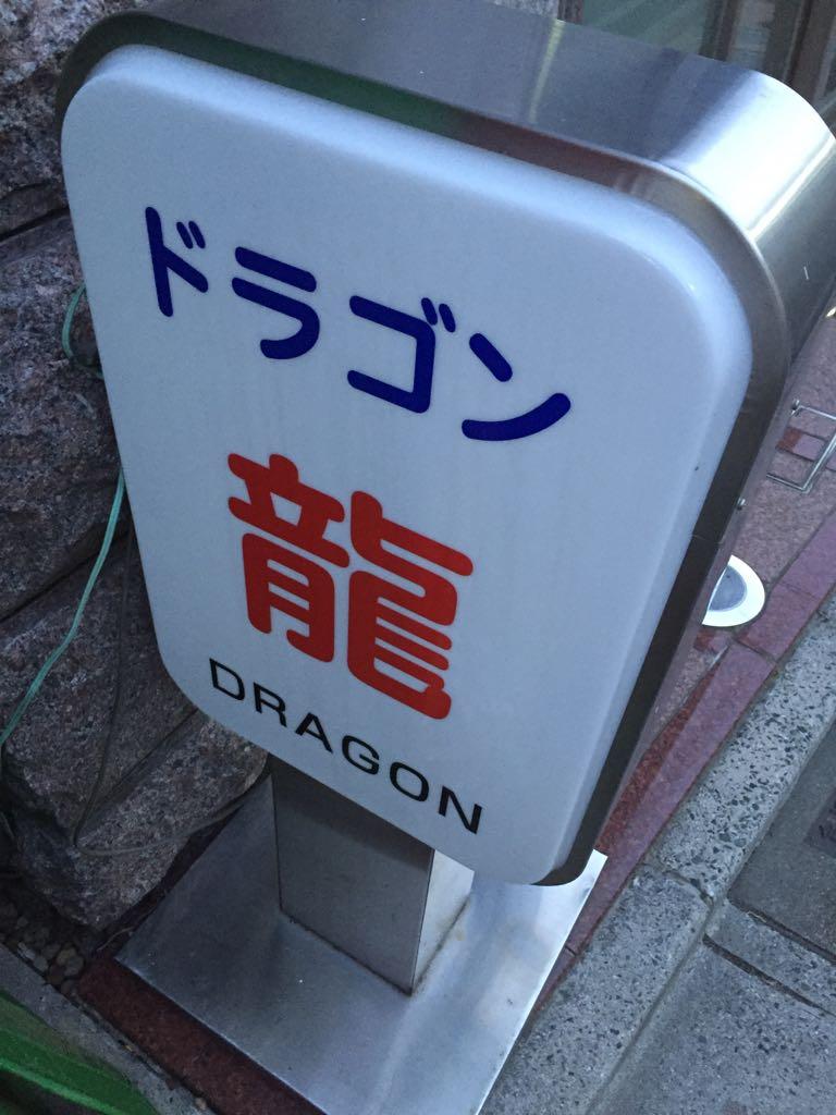 ドラゴン      龍 DRAGON https://t.co/ZlGxh6NCl4