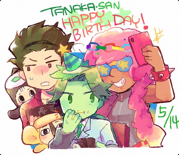 田中さんお誕生日おめでと…う……