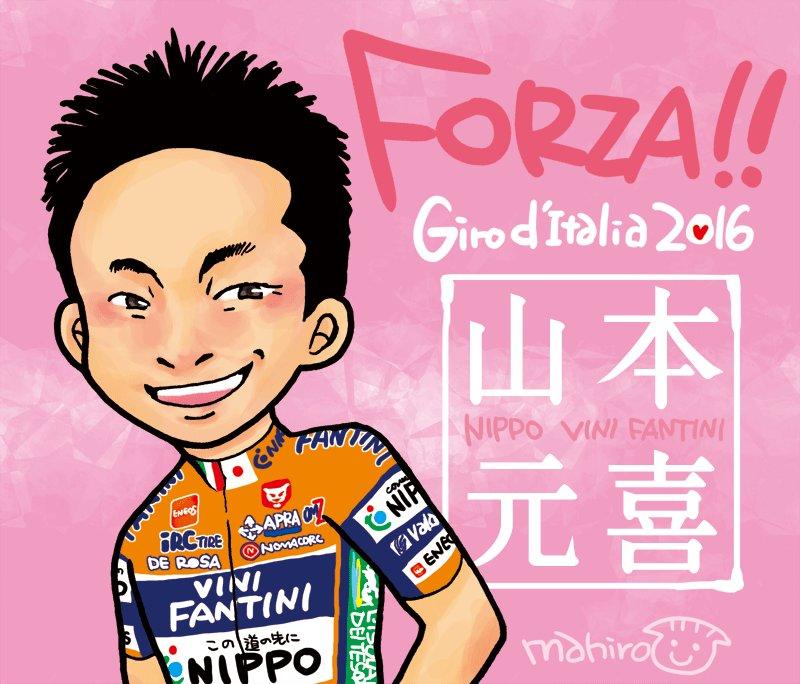 遅くなってしまったけど、日本の餃子から山本元喜選手がんばってくださいの絵! FORZA @19_genki !!! FORZA @NIPPO_Fantini #giro #ForzaNippo https://t.co/1TigwI1g5E