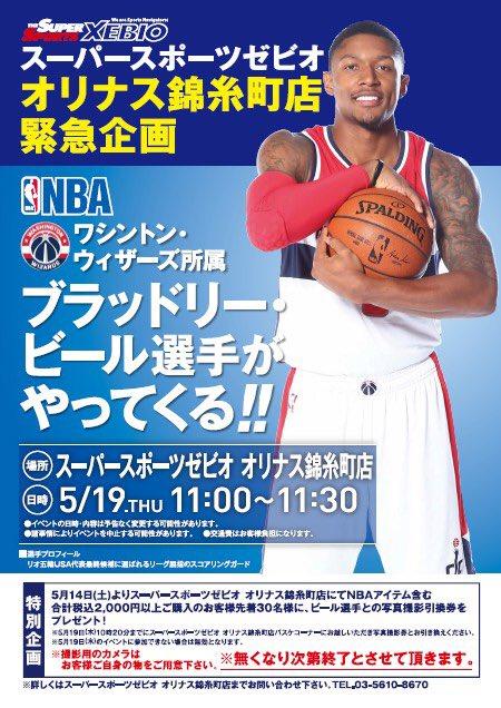 【特別企画】ブラッドリー・ビール選手がやってくる!スーパースポーツゼビオ オリナス錦糸町店に5月19日来店決定!詳しくは店舗ヘお問い合わせください。https://t.co/K03QYGqK0A #ブラッドリービール #NBA https://t.co/yqI5mnwPLG
