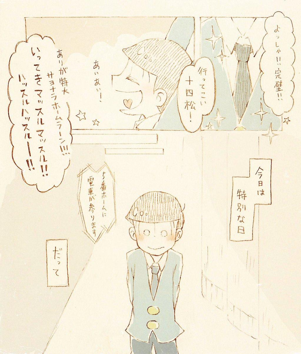 『引っ越し』十カノちゃんが再会するお話