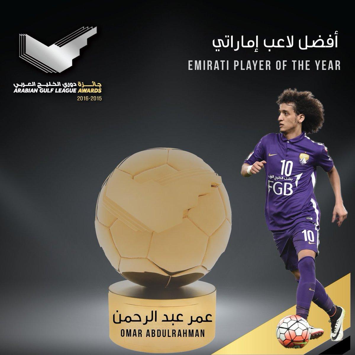 مبروك لعمر عبد الرحمن الفائز بجائزة أفضل لاعب إماراتي  #جائزة_دوري_الخليج_العربي https://t.co/SZh1txTHxH