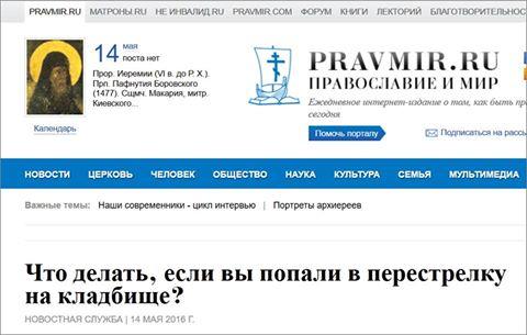 После массовой драки на кладбище в Москве задержаны более 90 человек, - ГУ МВД России - Цензор.НЕТ 8139