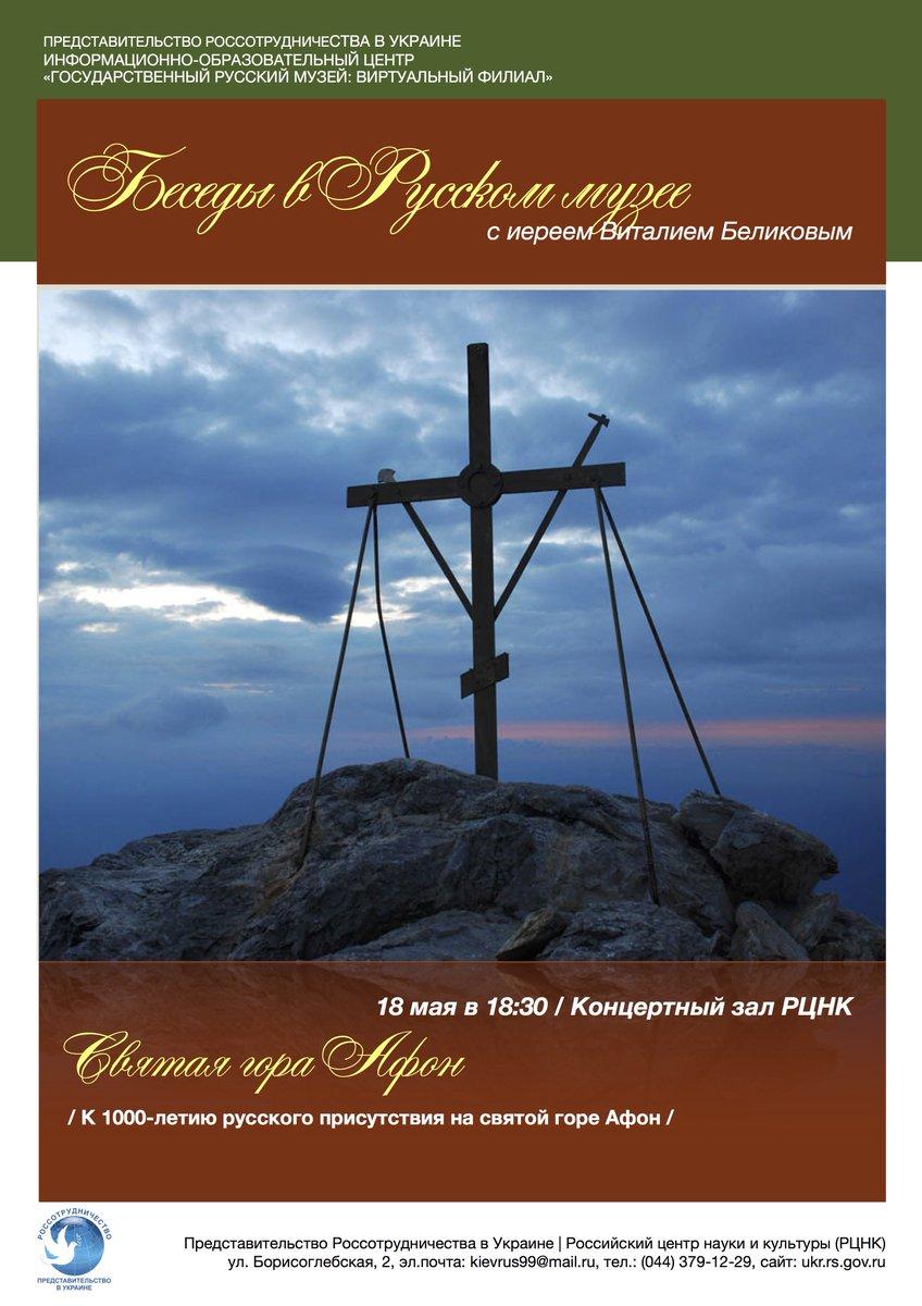 Сайт святой горы афон