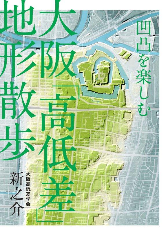 地図を眺めているだけでも楽しい。私自身がこういう本があったらいいのになぁと思っていた本です。5月27日発売です。 https://t.co/yVxgBtbTA1 #大阪高低差学会 https://t.co/i1Cb35gSan