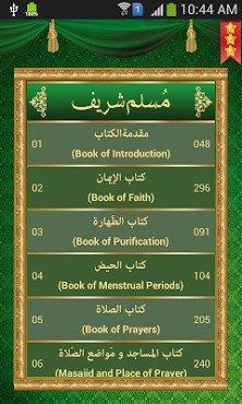 download Sahih Muslim (Prophet's Muhammad