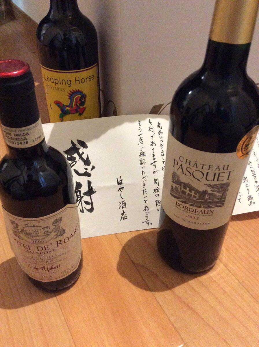熊本で被災した酒屋でラベルが汚れたり傷ついたりしたワインを買うという支援に乗りました。捨てられる予定だけど普通に飲めるモノに金を払ってるだけなのでとても気楽な支援で良い。 https://t.co/DZ8IEH8Thf https://t.co/8l1GtEwD0p