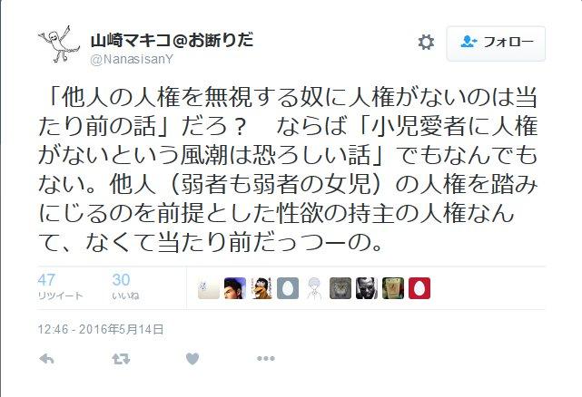 #まなざし村 するとこの論理ではいけば、数々の暴言を吐いて人権を侵害た山崎マキコという人物には人権ないと。わたくしがそう認定し死刑を宣告しますので、速攻で市中引き回しのうえ火炙りにしないといけません。おかしな論理なわけです。 https://t.co/TD1sMFnRjv