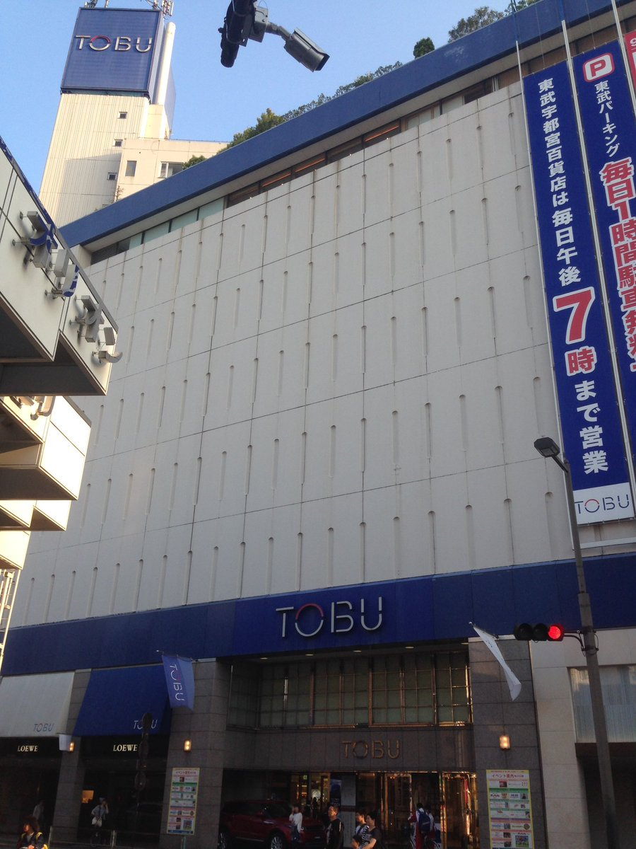 百貨店 宇都宮 東武