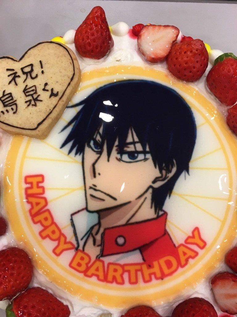 ありがとうございました。三期にスペアバイク。まだまだケイデンスは下がりません。皆様、これからも後輩達をよろしくお願いいたします。写真は鳥泉君(笑)のお誕生日ケーキの。#yp_anime pic.twitter.com/jT7Z3DpNdI