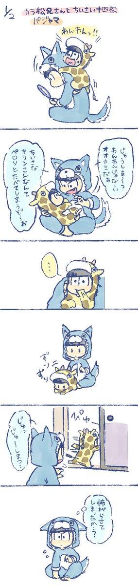 【漫画】カラ松兄さんとちいさい十四松