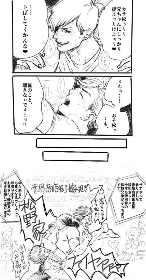 「カラ松ぅ~兄ちゃんにしっかり捉まっとけよぉ~♥」