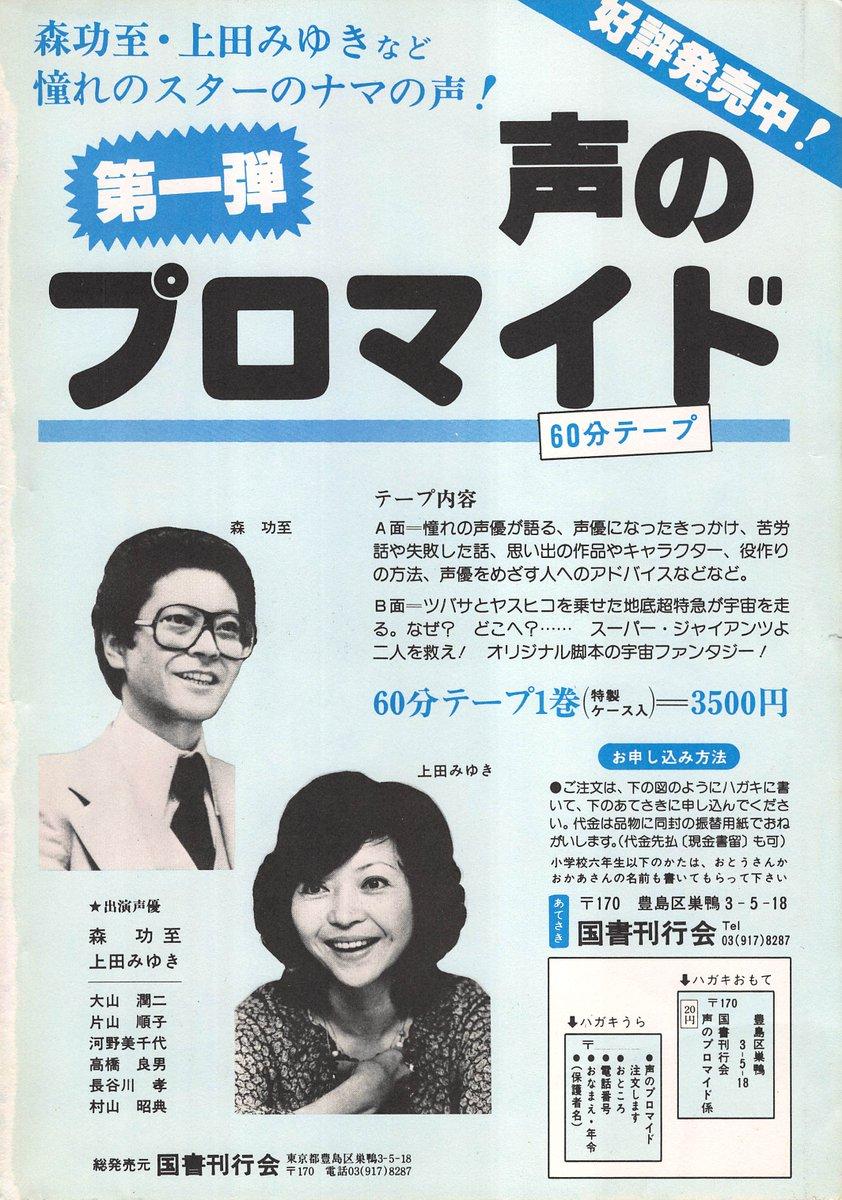 昔の「月刊OUT」1980年6月号を整理してたら見つけた広告。国書刊行会ってこんな仕事もしてたんだな。しかし1980年にスーパー・ジャイアンツって古すぎないだろうか? https://t.co/ejiOkkrHQs