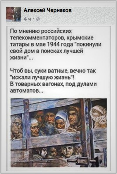Оккупанты отказывают региональным меджлисам в проведении траурных мероприятий к годовщине депортации крымских татар, – Джелял - Цензор.НЕТ 21