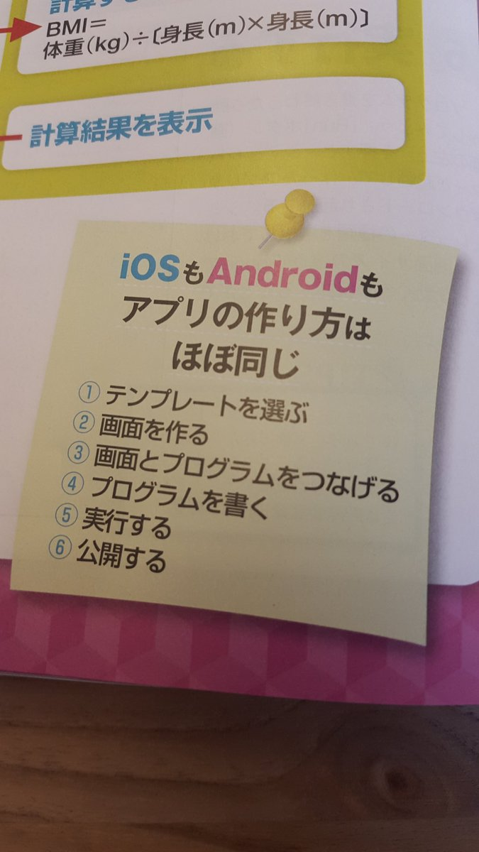 iOSもAndroidもアプリの作り方はほぼ同じ!! https://t.co/HDBue1Jb8d