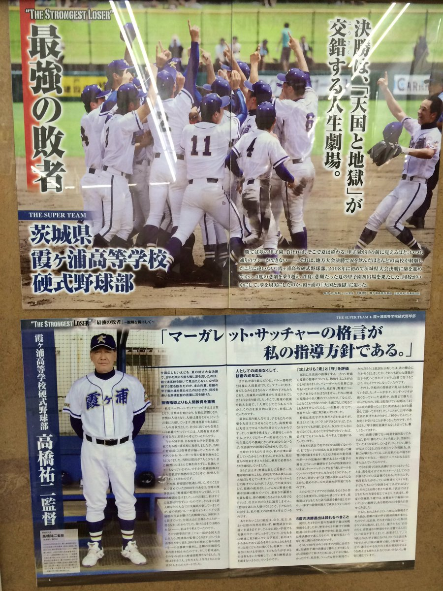 霞ヶ浦 野球