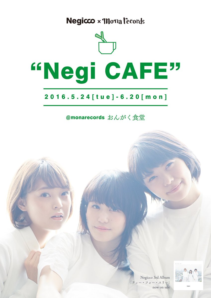 "【Negiccoコラボカフェ開催!】アルバム「ティー・フォー・スリー」発売記念  Negicco × mona records ""Negi CAFE""  5/24~6/20 詳しくは https://t.co/DjgfVv0CpL https://t.co/xEPget0PRw"