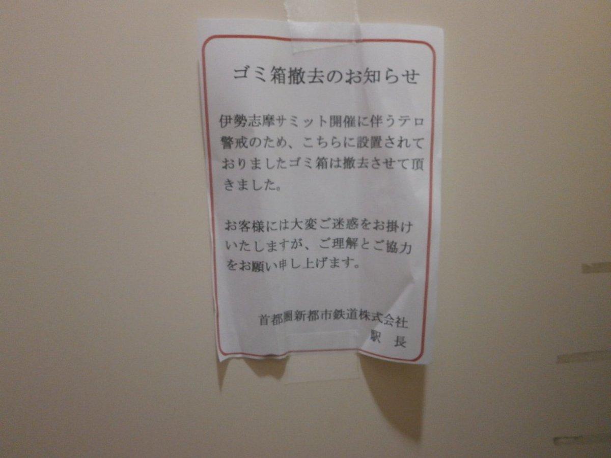 つくばエクスプレス守谷駅内、伊勢志摩サミットの関係で、駅構内、女子トイレ内、そして女子トイレ個室内のゴミ箱まですべて撤去されてたんですが、え、あの、げ、月経中の場合の使用後のアレも…持って帰らなきゃいけないということなの… https://t.co/iQH4FWds4r