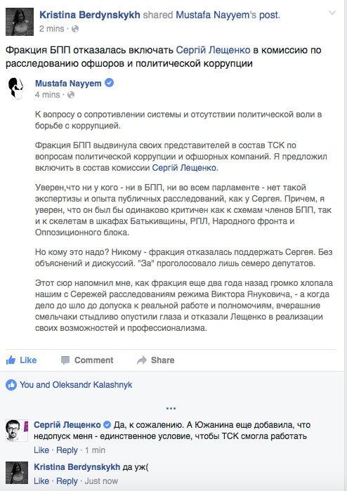 Фракция БПП определила кандидатов в ВСК по коррупции и офшорам, - Грынив - Цензор.НЕТ 7421