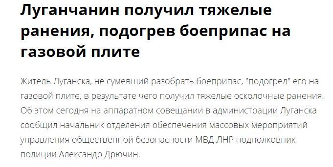 """За организацию сепаратистского """"референдума"""" в Луганской области будут судить главу райсовета - Цензор.НЕТ 9196"""