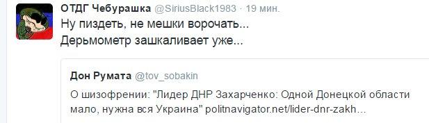В рамках ротации в Крымское прибыло около 100 боевиков, под Донецк - российские саперы, - ИС - Цензор.НЕТ 3711