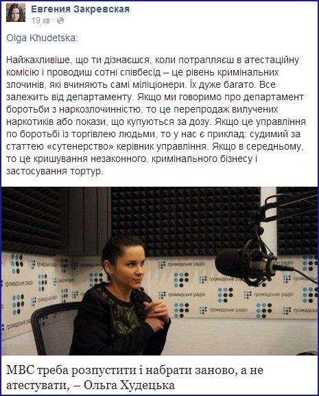Цель переаттестации - создать критическую массу полицейских, способных обеспечить самоочистку системы, - Варченко - Цензор.НЕТ 7227
