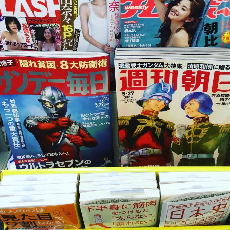 週刊朝日が安彦良和のシャア&ガルマ、サンデー毎日が開田裕治のウルトラセブンで同日発売って、なんかすごい時代だな。 https://t.co/28hYkeZu8L