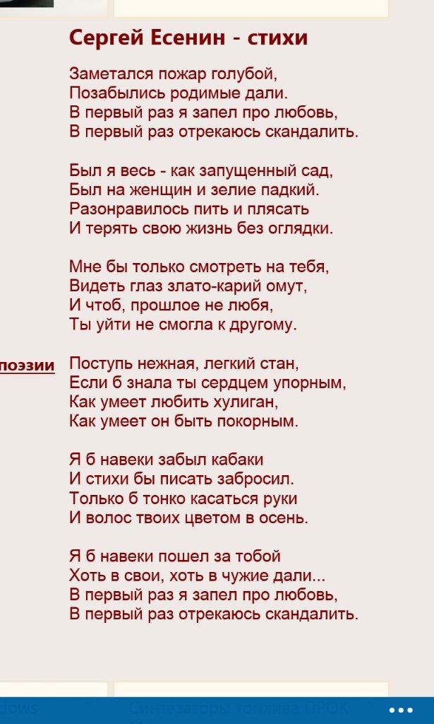стихи от хулигана любимой работ