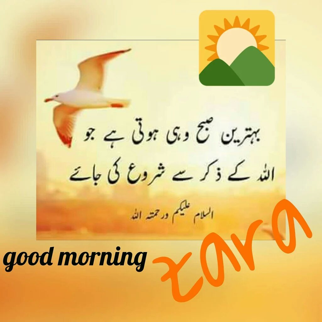 Müzámmìl On Twitter Good Morning With The Name Of Almighty Allah