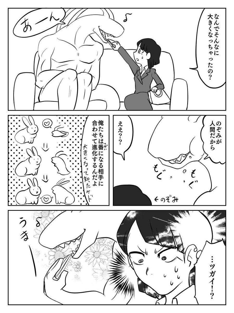 ペット人外とOLちゃん② https://t.co/Aw7yeRjcUR