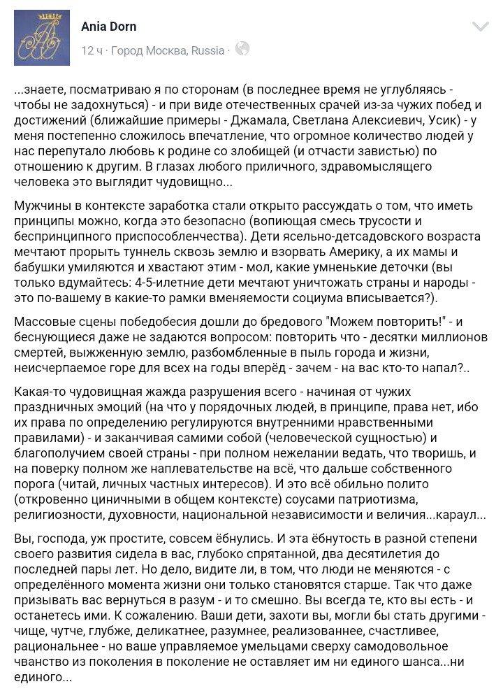 ООН призывает Россию прекратить репрессии против крымских татар в годовщину депортации - Цензор.НЕТ 6489