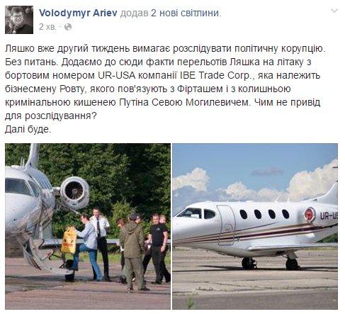 """Мосийчук о """"чартере Ляшко"""": """"Мы арендовали самолет у компании Порошенко"""" - Цензор.НЕТ 5503"""