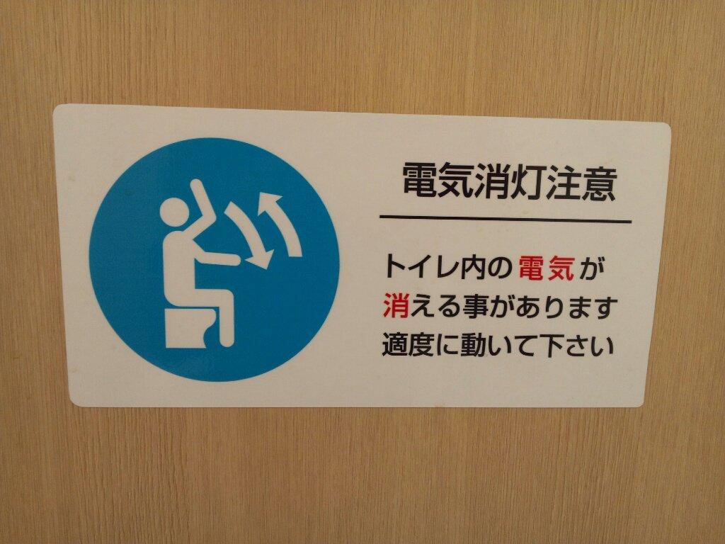 トイレで踊る