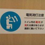 ちょっとまってwこれ…トイレで踊れってことでいいんだよね?!