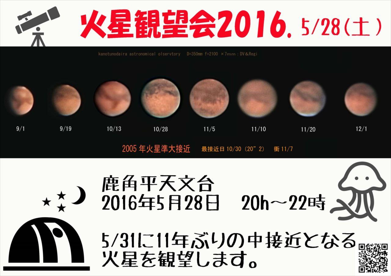 火星観望会2016