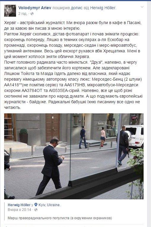 """Мосийчук о """"чартере Ляшко"""": """"Мы арендовали самолет у компании Порошенко"""" - Цензор.НЕТ 4491"""