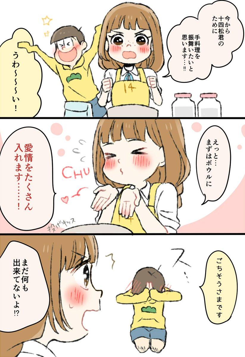 【まんが】十カノクッキング
